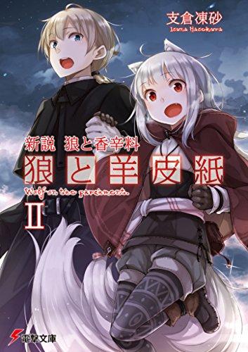 【ライトノベル】新説 狼と香辛料 狼と羊皮紙 2巻