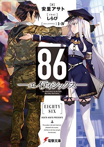 【ライトノベル】86―エイティシックス― 1巻