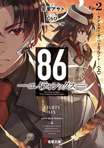 【ライトノベル】86―エイティシックス― 2巻