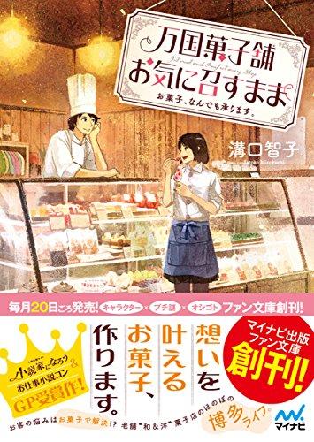 【ライトノベル】万国菓子舗 お気に召すまま 1巻