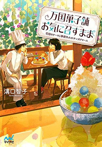 【ライトノベル】万国菓子舗 お気に召すまま 3巻