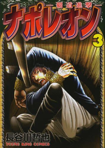 ナポレオン ‐覇道進撃‐ 3巻