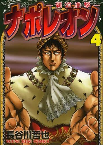 ナポレオン ‐覇道進撃‐ 4巻