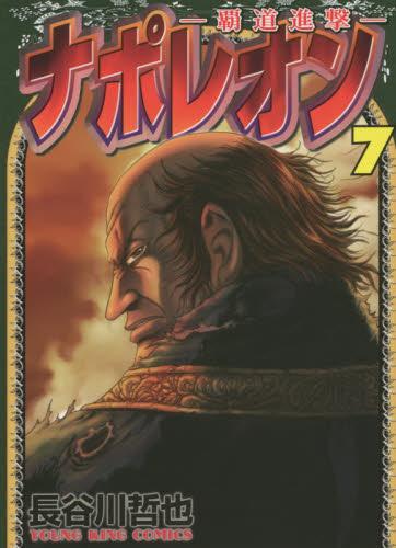 ナポレオン ‐覇道進撃‐ 7巻