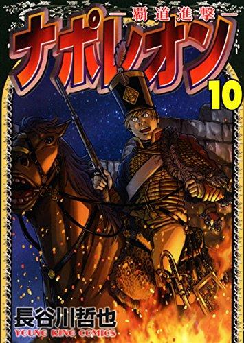 ナポレオン ‐覇道進撃‐ 10巻