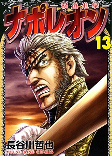ナポレオン ‐覇道進撃‐ 13巻