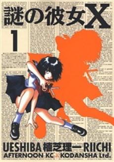 謎の彼女X 1巻