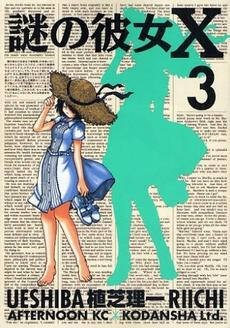 謎の彼女X 3巻