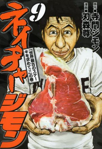 ネイチャージモン 9巻