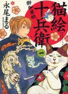 猫絵十兵衛御伽草紙 1巻