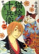猫絵十兵衛御伽草紙 2巻