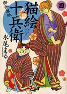 猫絵十兵衛御伽草紙 4巻