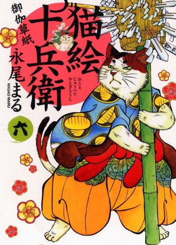 猫絵十兵衛御伽草紙 6巻