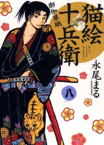 猫絵十兵衛御伽草紙 8巻