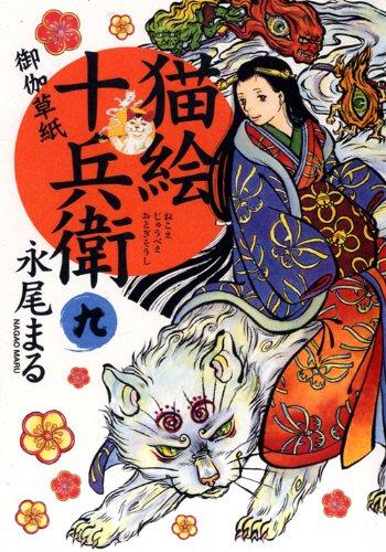 猫絵十兵衛御伽草紙 9巻