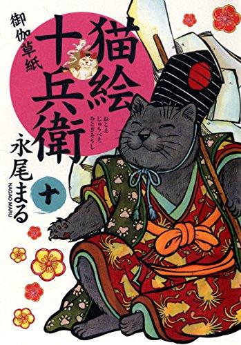 猫絵十兵衛御伽草紙 10巻