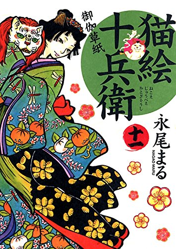 猫絵十兵衛御伽草紙 11巻