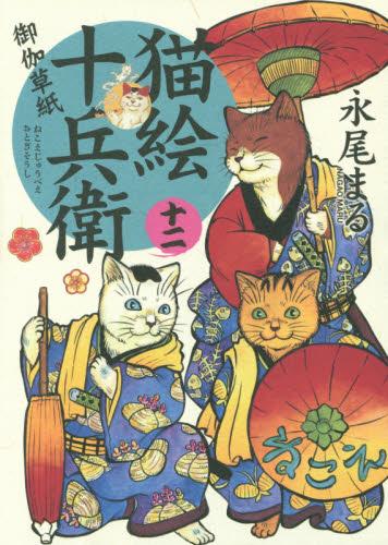 猫絵十兵衛御伽草紙 12巻