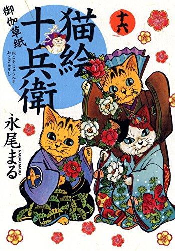 猫絵十兵衛御伽草紙 16巻