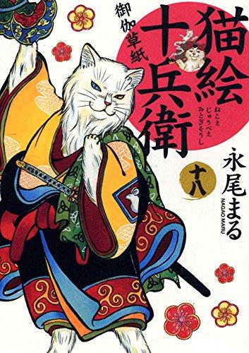 猫絵十兵衛御伽草紙 18巻