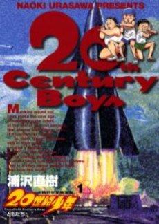 20世紀少年 1巻