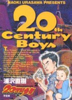 20世紀少年 2巻