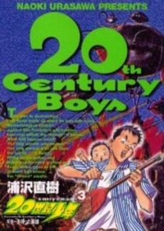 20世紀少年 3巻