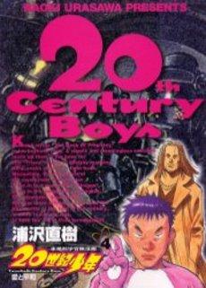 20世紀少年 4巻