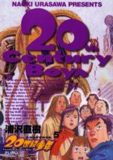 20世紀少年 5巻