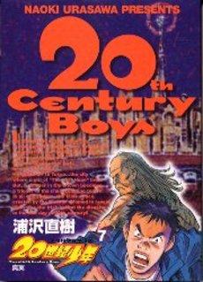 20世紀少年 7巻