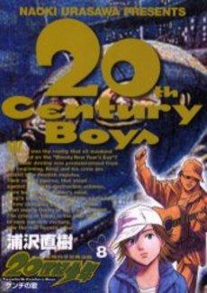 20世紀少年 8巻