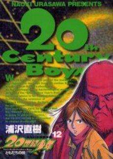 20世紀少年 12巻