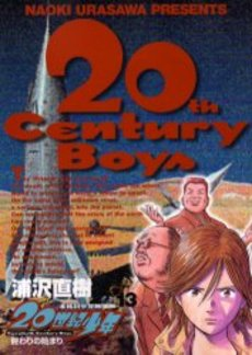 20世紀少年 13巻