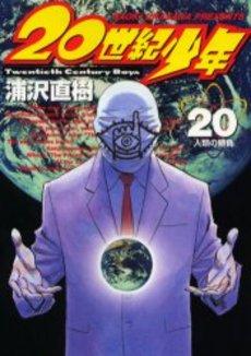 20世紀少年 20巻