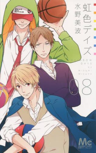 虹色デイズ 8巻