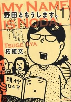 野田ともうします。 1巻