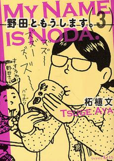 野田ともうします。 3巻