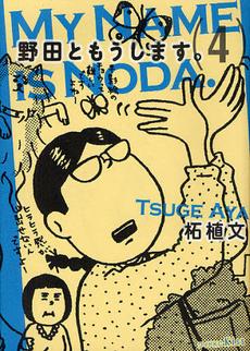 野田ともうします。 4巻