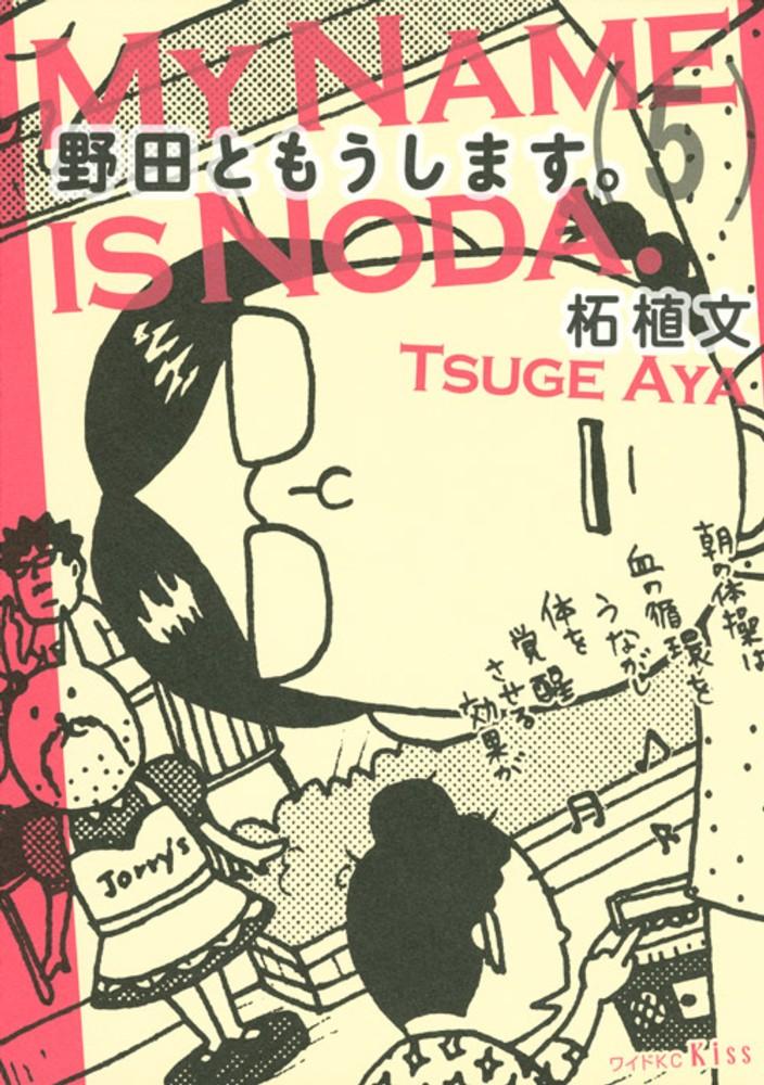 野田ともうします。 5巻