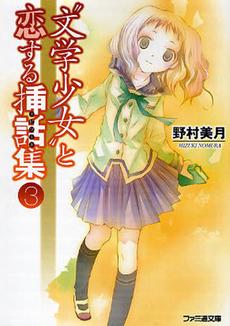 【ライトノベル】文学少女セット 2巻