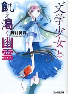 【ライトノベル】文学少女セット 4巻
