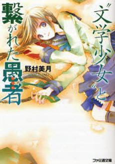 【ライトノベル】文学少女セット 5巻