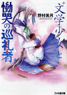 【ライトノベル】文学少女セット 7巻