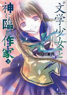 【ライトノベル】文学少女セット 10巻