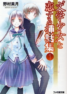 【ライトノベル】文学少女セット 11巻