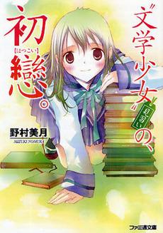 【ライトノベル】文学少女セット 12巻