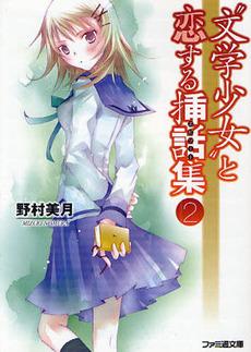 【ライトノベル】文学少女セット 13巻