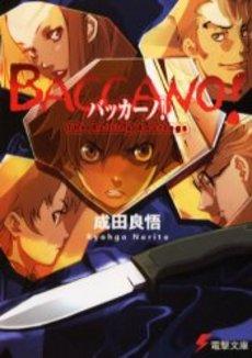 【ライトノベル】バッカーノ! 1巻