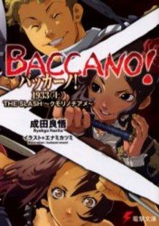 【ライトノベル】バッカーノ! 7巻