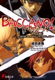 【ライトノベル】バッカーノ! 8巻